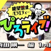 【須田剛一編】奇跡の連続!? 少年漫画のような半生!【ぴろライブ!】が公開!
