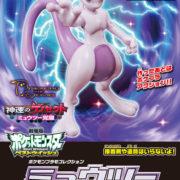 BANDAI SPIRITSから『ポケモンプラモコレクション No.32 ミュウツー』が2019年11月に再販決定!