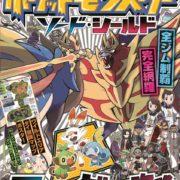 『ポケットモンスター ソード・シールド 最速ダイ攻略ガイド』が2019年11月15日に発売決定!