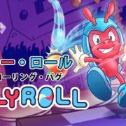 Switch用ソフト『ポリーロール ザ・ローリング・バグ』の体験版が2020年12月10日から配信開始!