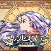 Switch版『プリンセスメーカー ゆめみる妖精』が韓国のゲーム管理委員会から評価される!