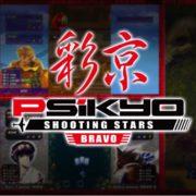 『Psikyo Shooting Stars Bravo』の海外発売が2020年2月に決定!