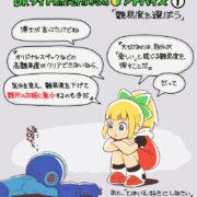 『ロックマン11 運命の歯車!!』の1周年記念イラスト等が公開!