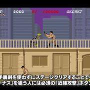Nintendo Switch用ソフト『SEGA AGES SHINOBI 忍』の紹介映像が公開!