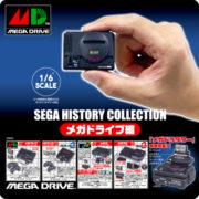 『SEGA HISTORY COLLECTION メガドライブ編』がAmazonで販売開始!