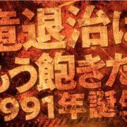 『行くぜ!30周年!!新世代メタルマックス・ティザーPV』が公開!