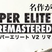 PS4&Switch版『Sniper Elite V2 Remastered』の予告編1が公開!