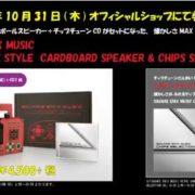 『SQUARE ENIX MUSIC RETRO GAME STYLE CARDBOARD SPEAKER & CHIPS SELECTION CD』の収録曲3曲の視聴動画が公開!