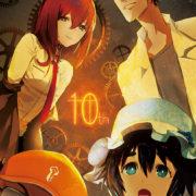 『STEINS;GATE』発売10周年記念イラストが公開!