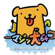 【更新】『マジッ犬64』のスマホ用スペシャル壁紙の配信が開始!
