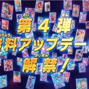 Switch用ソフト『スーパードラゴンボール ヒーローズ ワールドミッション』の第4弾 無料アップデート紹介PV公開!