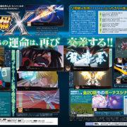 Switch&STEAM版『スーパーロボット大戦X』の発売日が2020年1月10日(金)に決定!