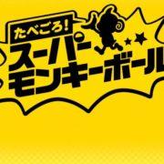『モンキーボール』シリーズの新作やリメイクが発売される可能性について城﨑氏が言及!