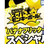 PS4&Switch用ソフト『たべごろ!スーパーモンキーボール』のテーマソングを歌う「バナナフリッターズ」のインタビュー動画が公開!