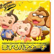 『たべごろ!スーパーモンキーボール』のテーマソング「恋するバナナーナ」の配信を記念してバナナフリッターズからメッセージ動画が公開!