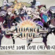 『アライアンス・アライブ HDリマスター』の韓国版ローンチトレーラーが公開!