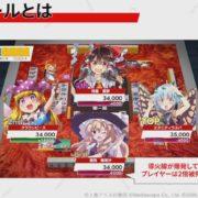 東方二次創作ゲーム『東方幻想麻雀』の最新情報が「博麗神社例大祭生放送 #160」で公開!