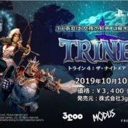 PS4&Switch版『Trine4: The Nightmare Prince』の国内ローンチトレーラーが公開!