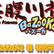 『海腹川背 BaZooKa!』がパッケージでもリリースされることが決定!