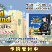 『ワールドネバーランド エルネア王国の日々 オリジナルサウンドトラック』が2019年11月に発売決定!