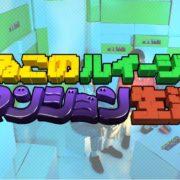 「よゐこのルイージでマンション生活 後編」が2019年10月31日 15時に公開!