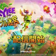 Switch用ソフト『Yooka-Layleeとインポッシブル迷宮』のローンチトレーラーが公開!
