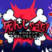 Switch用ソフト『死んじゃった!けど、ネクロマンサーに復活してもらった!』が2019年10月24日に配信決定!アーケードスタイルのアクションゲーム
