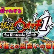 Switch版『妖怪ウォッチ1 for Nintendo Switch』が30秒でわかるスペシャル動画が公開!