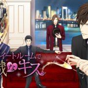 「100シーンの恋+」Nintendo Switch版第3弾『スイートルームで悪戯なキス』の配信日が2019年11月28日に決定!