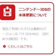ニンテンドー3DS本体の最新Ver.11.12.0-44Jが11月5日から配信開始!今回はシステムの安定性や利便性の向上のみ