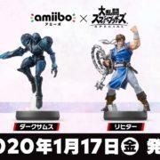 『大乱闘スマッシュブラザーズ』シリーズより新amiibo「ダークサムス/リヒター」の発売日が2020年1月17日に決定!