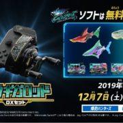 『爆釣ハンターズ』より「爆釣ギガロッド」の商品紹介PVが公開!