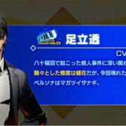 『BLAZBLUE CROSS TAG BATTLE』のVer2.0 足立透 紹介動画が公開!