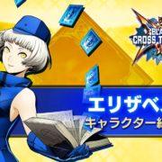『BLAZBLUE CROSS TAG BATTLE』のVer2.0 エリザベス&スサノオ&セリカ 紹介動画が公開!
