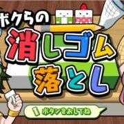 Switch用パッケージソフト『ぼくらの消しゴム落とし+スポーツセット』の紹介動画が公開!