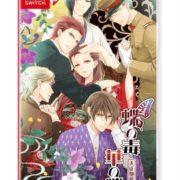 Switch用ソフト『蝶の毒 華の鎖 ~大正艶恋異聞~』の発売日が2020年2月20日に決定!
