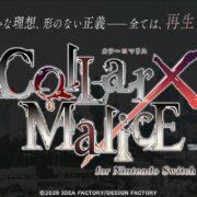 【オトメイト】Switch用ソフト『Collar×Malice for Nintendo Switch』のティザーサイトが公開!