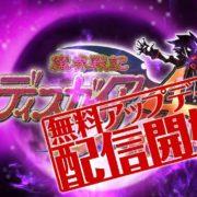 PS4&Switch用ソフト『魔界戦記ディスガイア4 Return』の無料アップデート紹介ムービーが公開!
