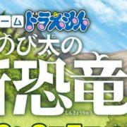 Switch用ソフト『ゲーム ドラえもん のび太の新恐竜』が2020年3月5日(木)に発売決定!