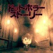 Switch版『ドットホラーストーリー』の配信日が2019年11月14日に決定!