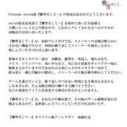 Switch版『慟哭そして…』の発売を記念してオリジナル版ディレクター・高橋氏からのメッセージが公開!