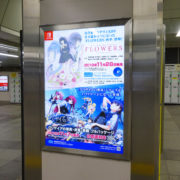 Switch版『FLOWERS 四季』の看板広告がJR秋葉原駅構内に登場!