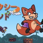PS4&Switch&Xbox One用ソフト『フォクシーランド』が2019年11月に配信決定!可愛いキツネの主人公が冒険するプラットフォーマーゲーム