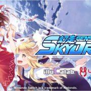 【更新】Switch&PC版『幻走スカイドリフト』の国内発売日が2019年12月12日に決定!