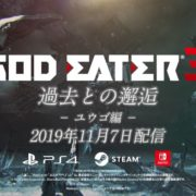 『GOD EATER 3』の追加エピソード「過去との邂逅 ユウゴ編」PVが公開!