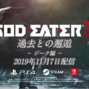 『GOD EATER 3』の追加エピソード「過去との邂逅 ジーク編」PVが公開!