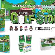 Switch用ソフト『Golf Story』のパッケージ版の予約受付が開始!
