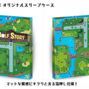 『Golf Story』のパッケージ版はNAに分布することも検討中!