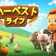 Switch版『Harvest Life』が2019年11月28日に国内配信決定!『牧場物語』風のファームシミュレーションゲーム