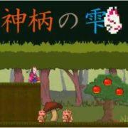 Switch&Steam用ソフト『神柄の雫』が2020年に配信決定!